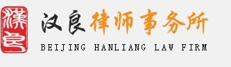 北京市汉良律师事务所