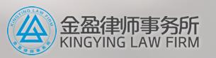 北京金盈律师事务所