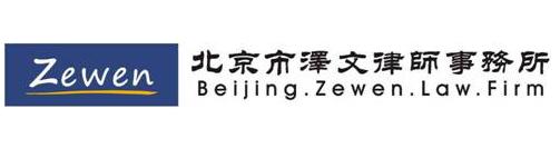 北京市泽文律师事务所