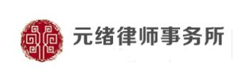 元绪律师事务所